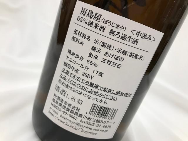 房島屋 中汲み 吟醸 無濾過生原酒