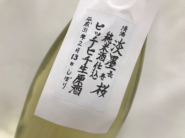 淡墨桜 ぴちぴち純米 生原酒