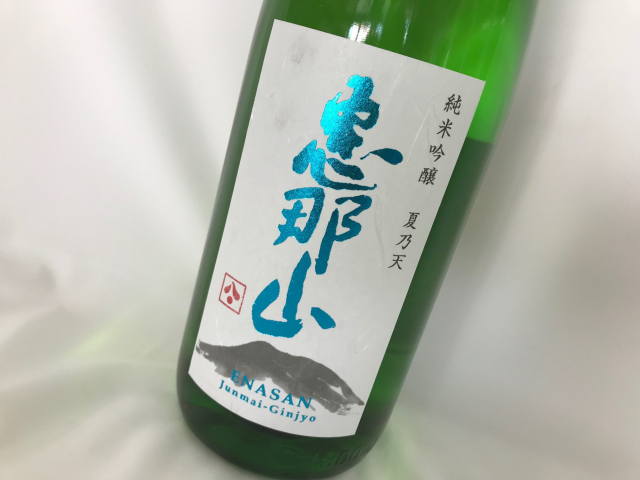 恵那山 夏乃照 純米吟醸