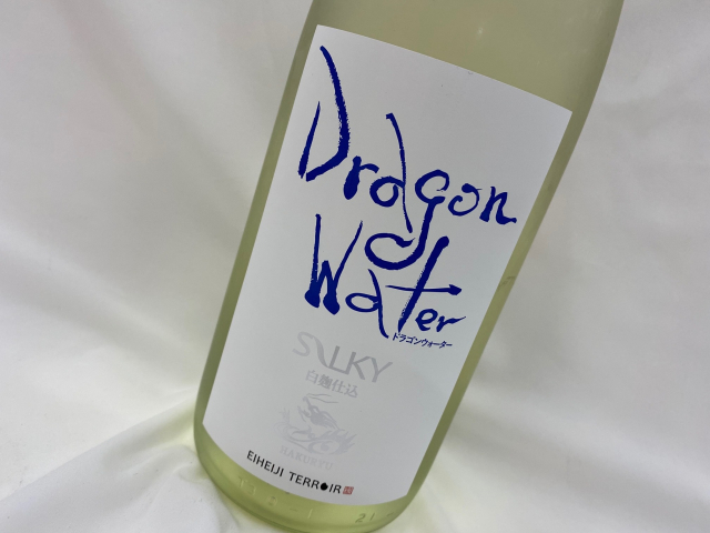 白龍 dragon water