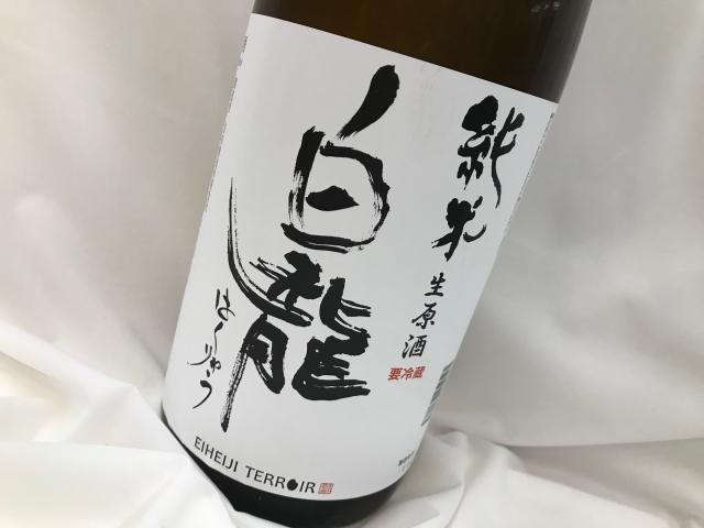 白龍 初搾り 生原酒 新米純米