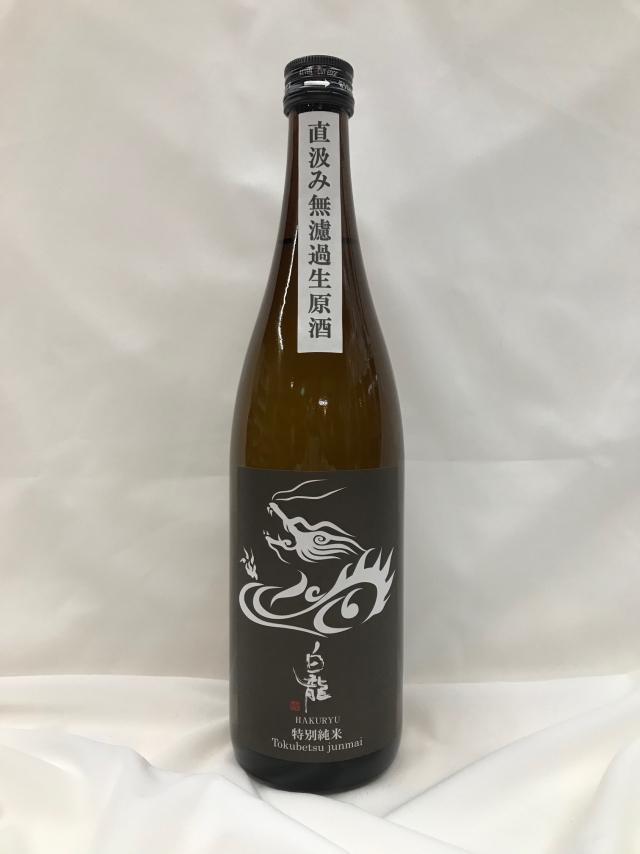 白龍 特別純米 直汲み無濾過生原酒