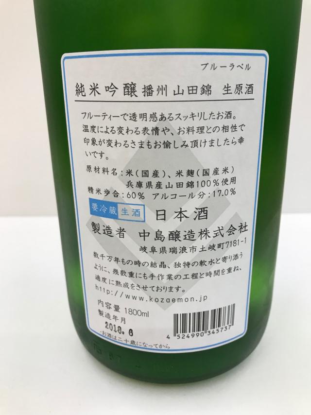 小左衛門 播州山田錦 純米吟醸
