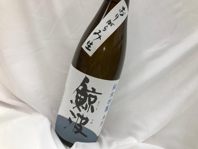 鯨波 無濾過生原酒 純米吟醸