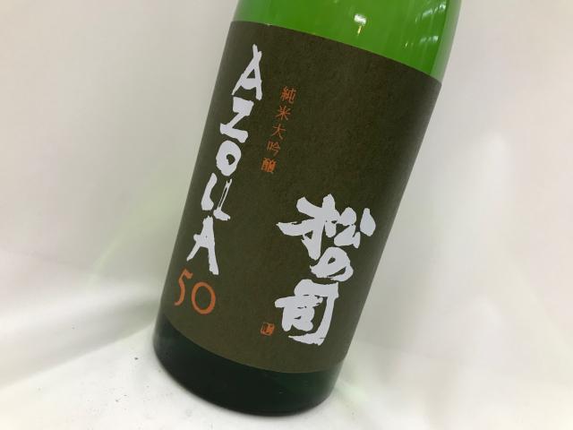 松の司 AZOllA