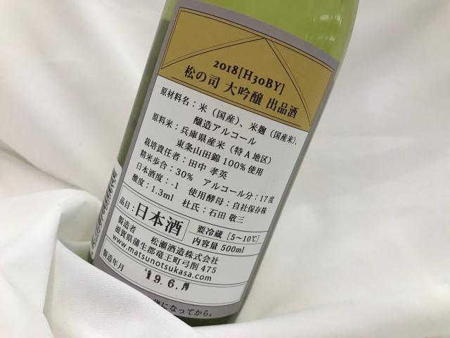 松の司 出品酒