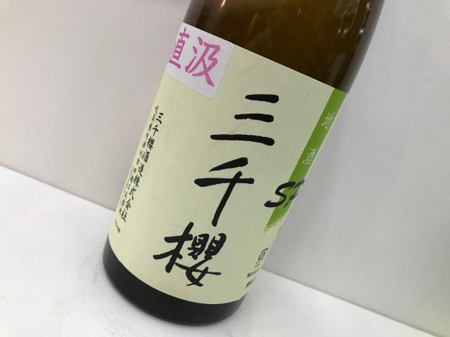 三千櫻 地酒SP