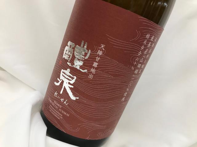 醴泉 特別純米 山田錦