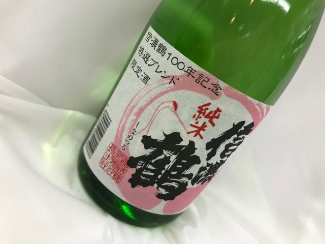 信濃鶴 純米 100周年記念ブレンド
