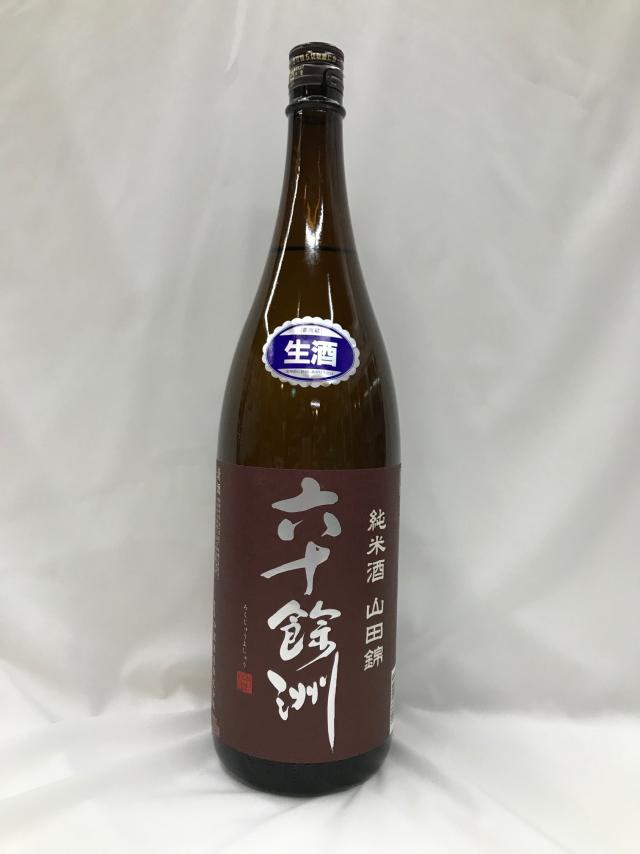 六十余州 純米 無濾過生原酒
