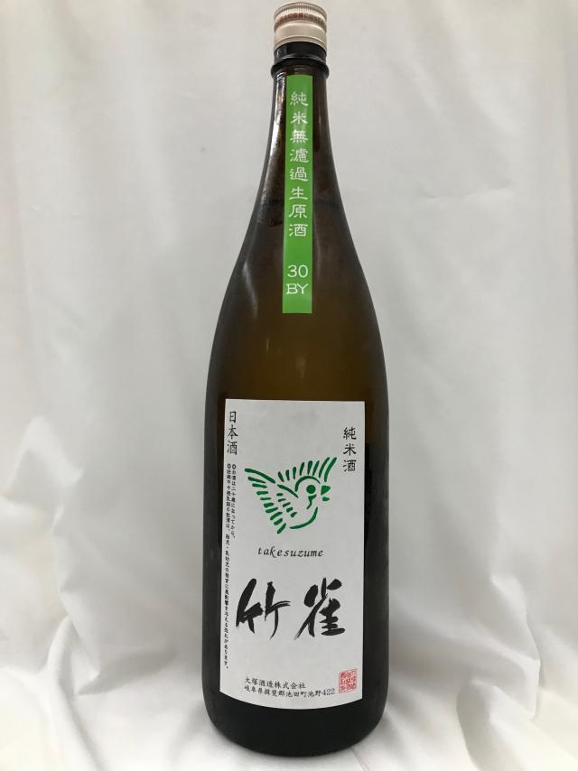 竹雀 純米 無濾過生原酒