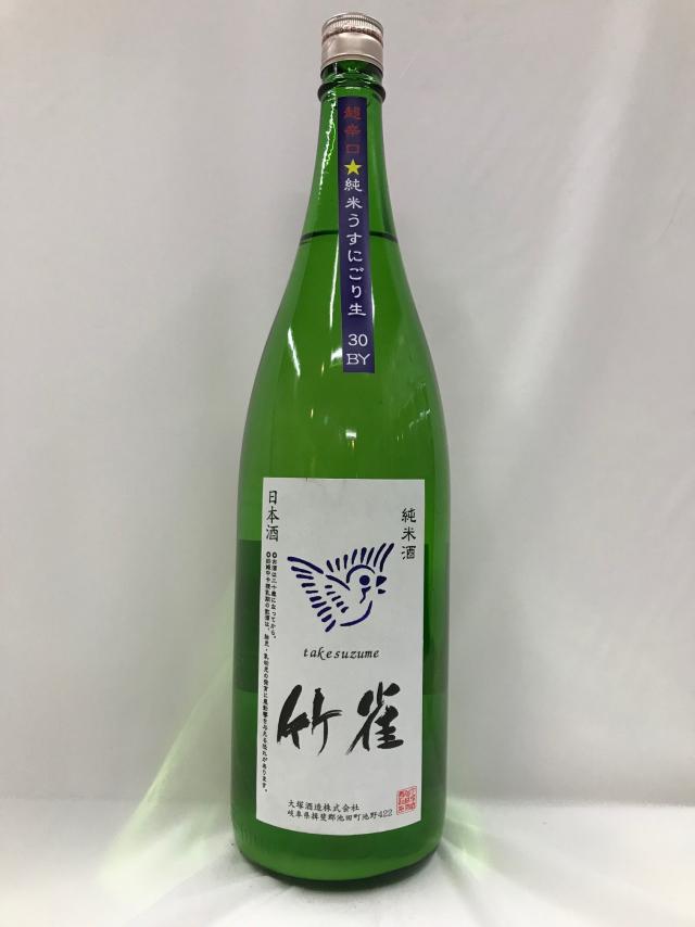 竹雀 純米 超辛口 無濾過生原酒 29BY