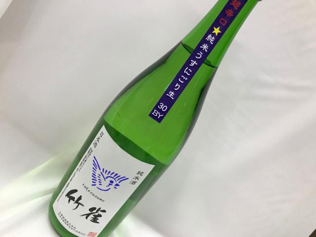 竹雀 純米 超辛口 うすにごり 無濾過生原酒 30BY
