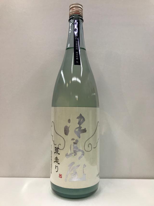 津島屋 あらばしり 純米吟醸 美山錦 生酒 30BY