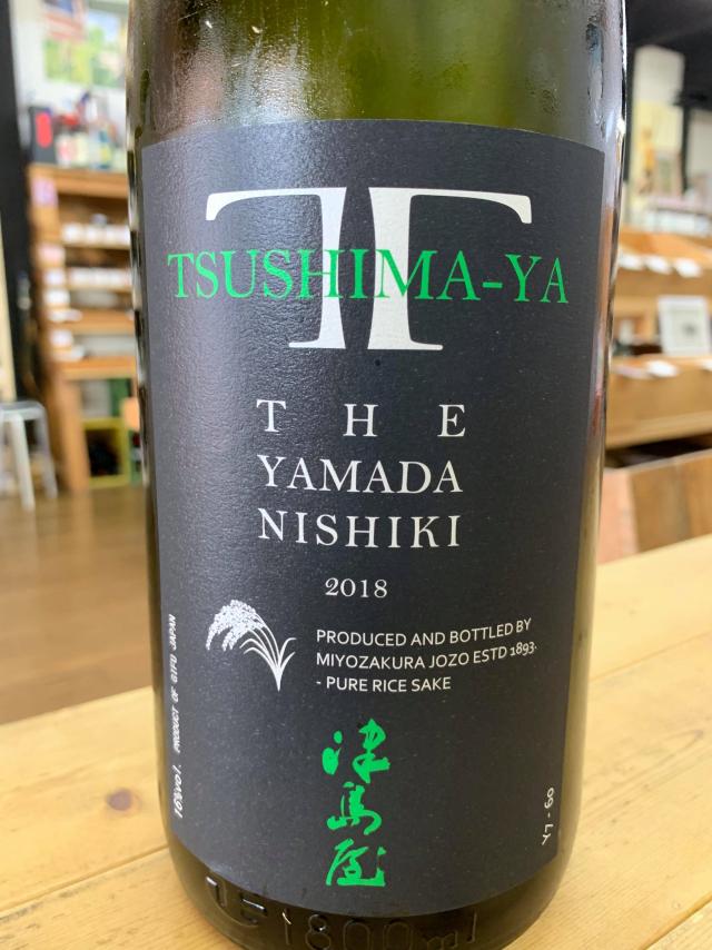 津島屋 THE YAMADANISHIKI