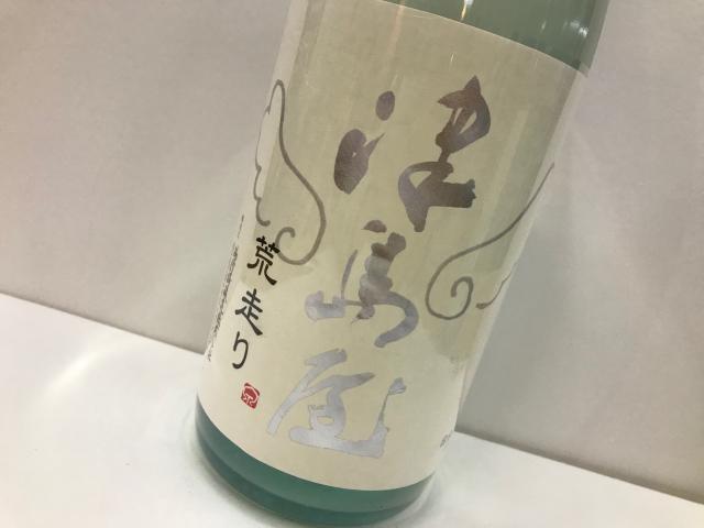 津島屋 幕開け 純米吟醸 美山錦 生酒 30BY