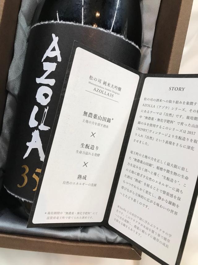 松の司 AZOllA 35
