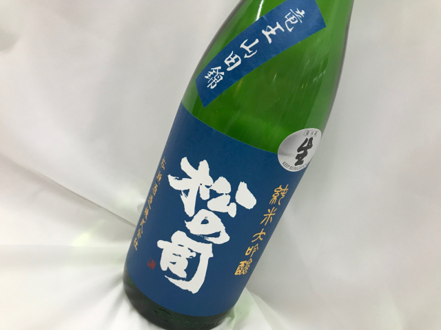 松の司 竜王山田錦 純米吟醸