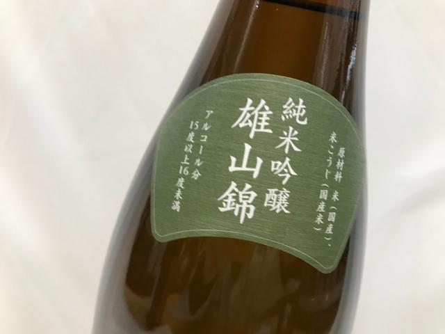 醴泉 純米吟醸 雄山錦