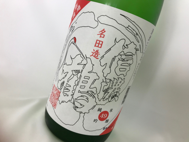 信濃鶴 純米吟醸 100周年記念