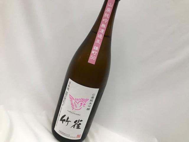 竹雀 雄町 純米吟醸 無濾過生原酒