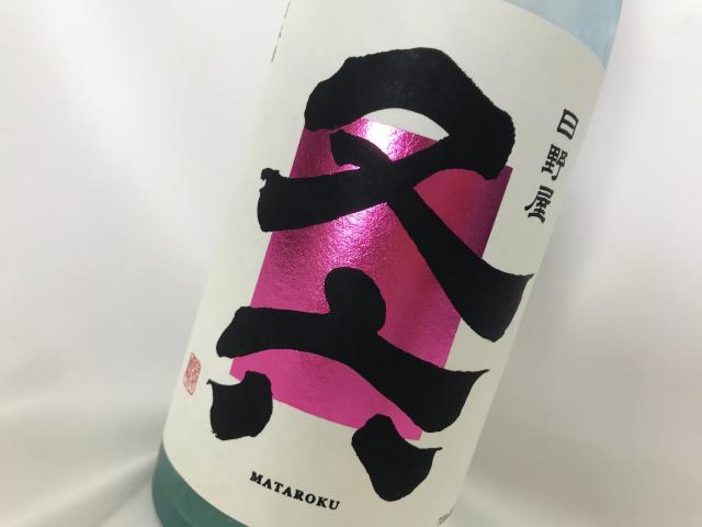又六(マタロク)赤磐雄町 純米大吟醸 無濾過生原酒